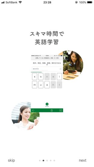 Recommendation for toeic apps50