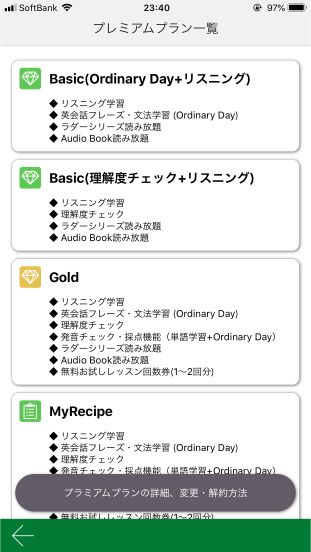 Recommendation for toeic apps53