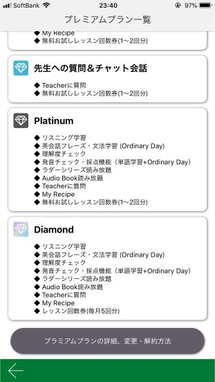 Recommendation for toeic apps54