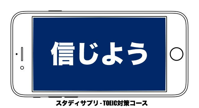 Studysapuri english toeic beginner12