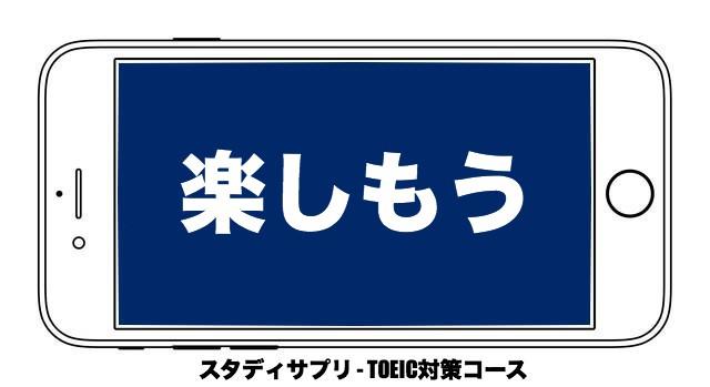 Studysapuri english toeic beginner13