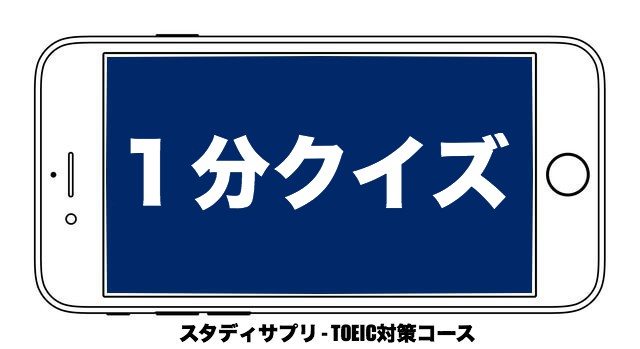 Studysapuri english toeic beginner5