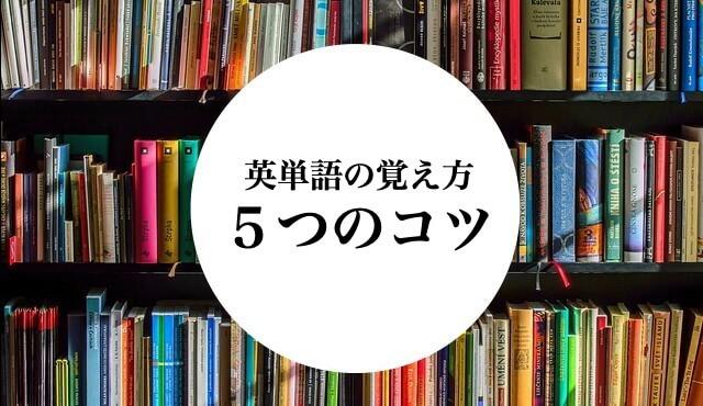 Howto memorize english1