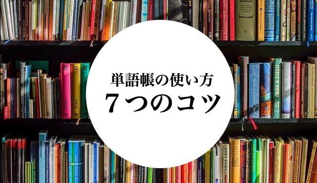 Howto memorize english2