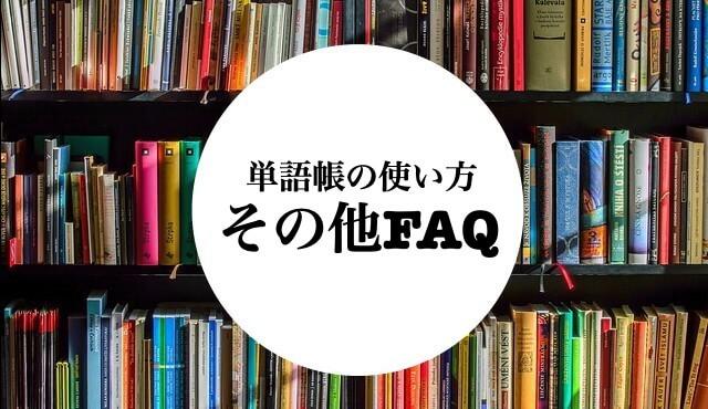 Howto memorize english3